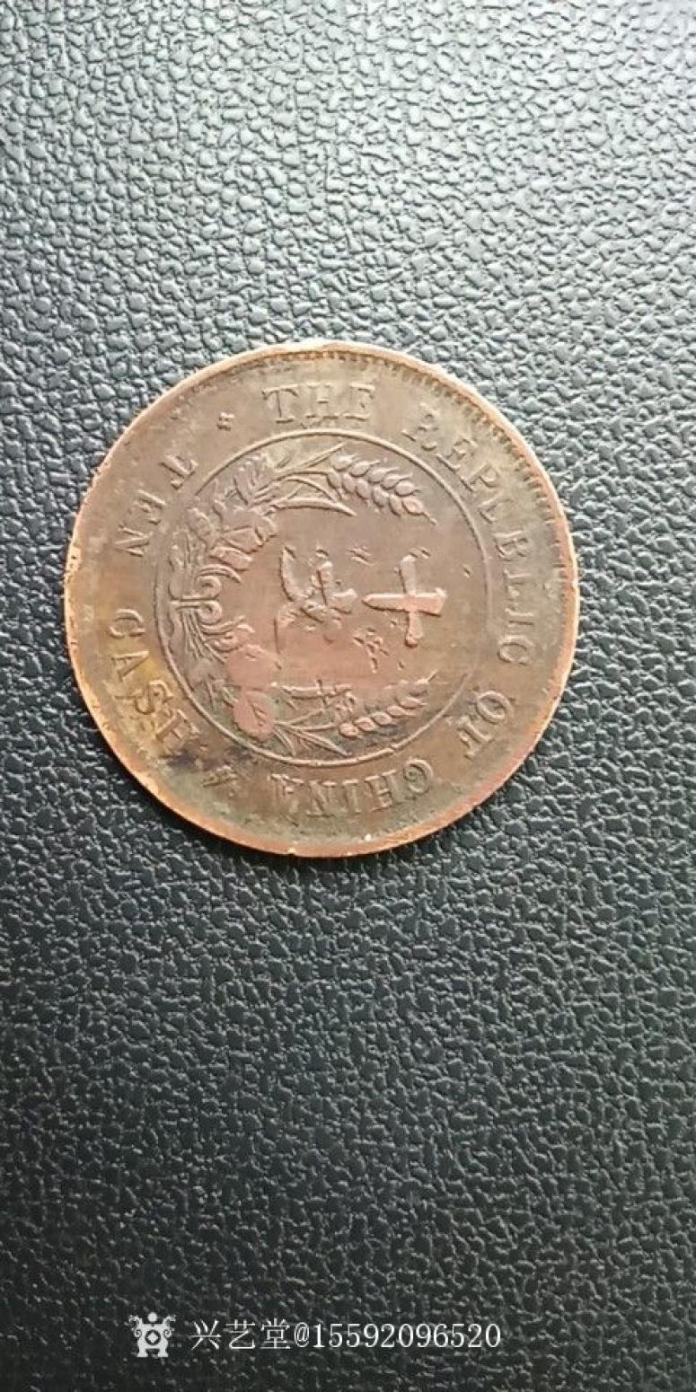 15592096520文玩杂项作品《民国开国纪念双旗币》
