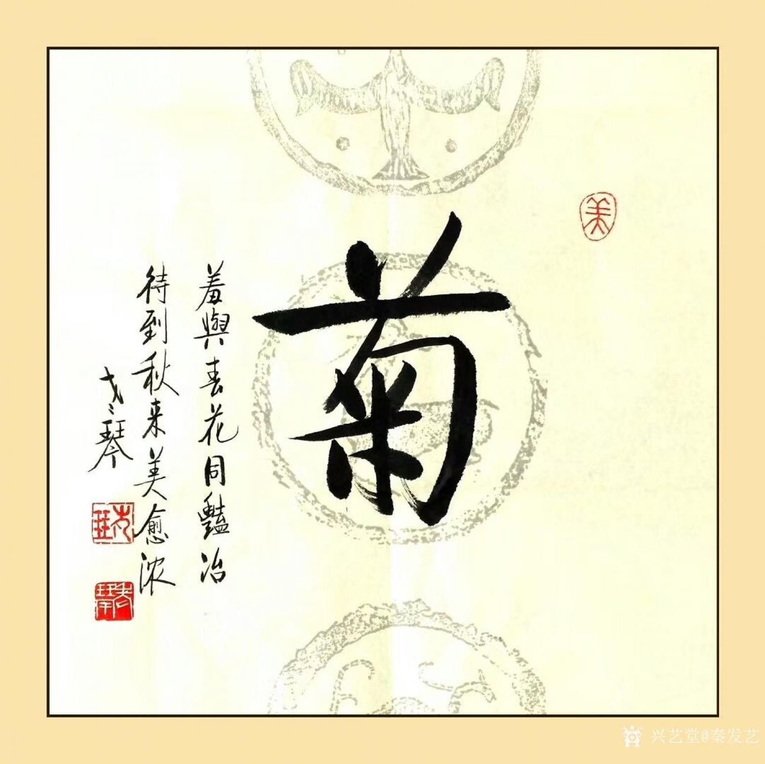 秦发艺书法作品《菊》