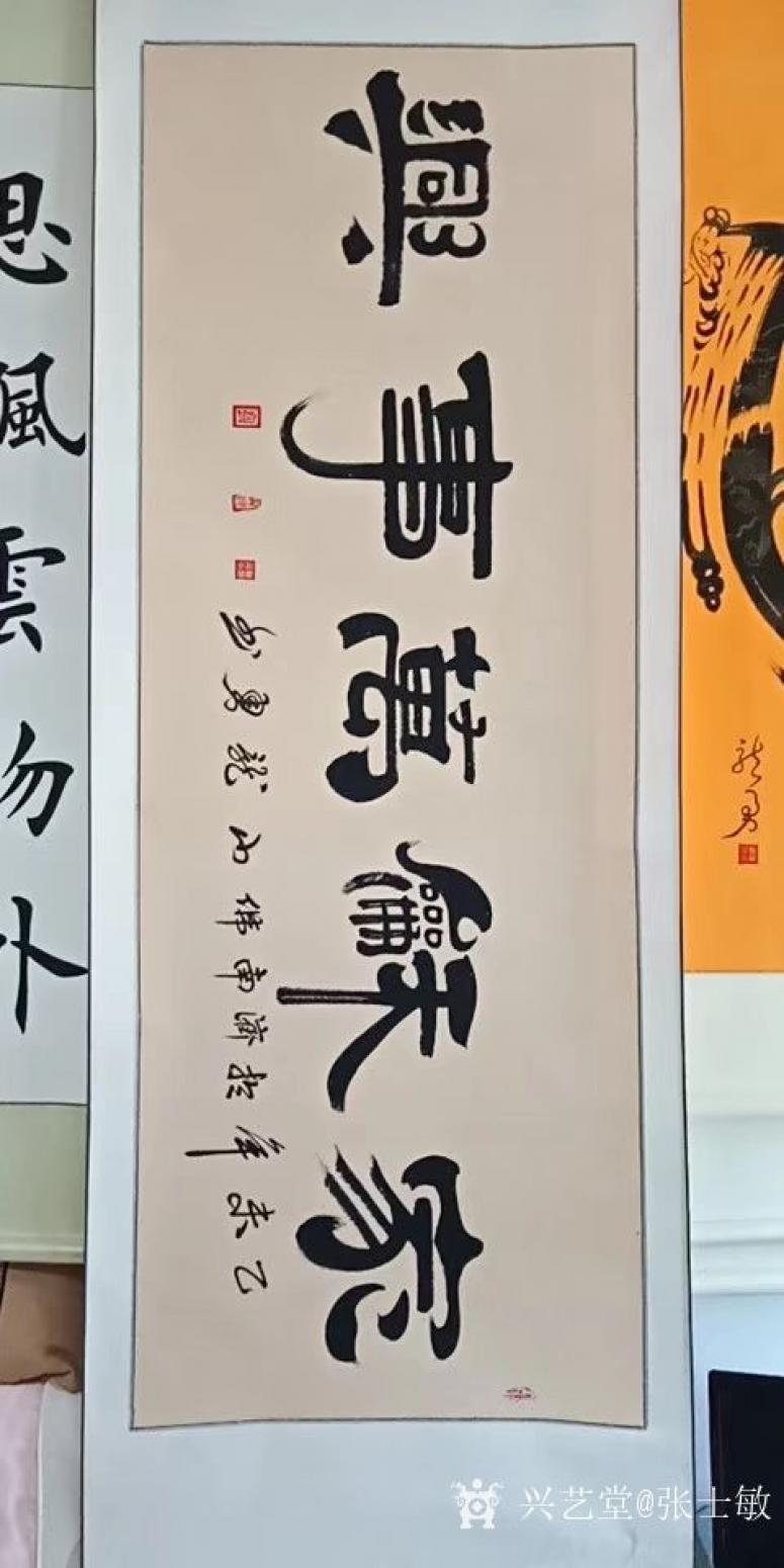 张士敏书法作品《家和万事兴》【图0】