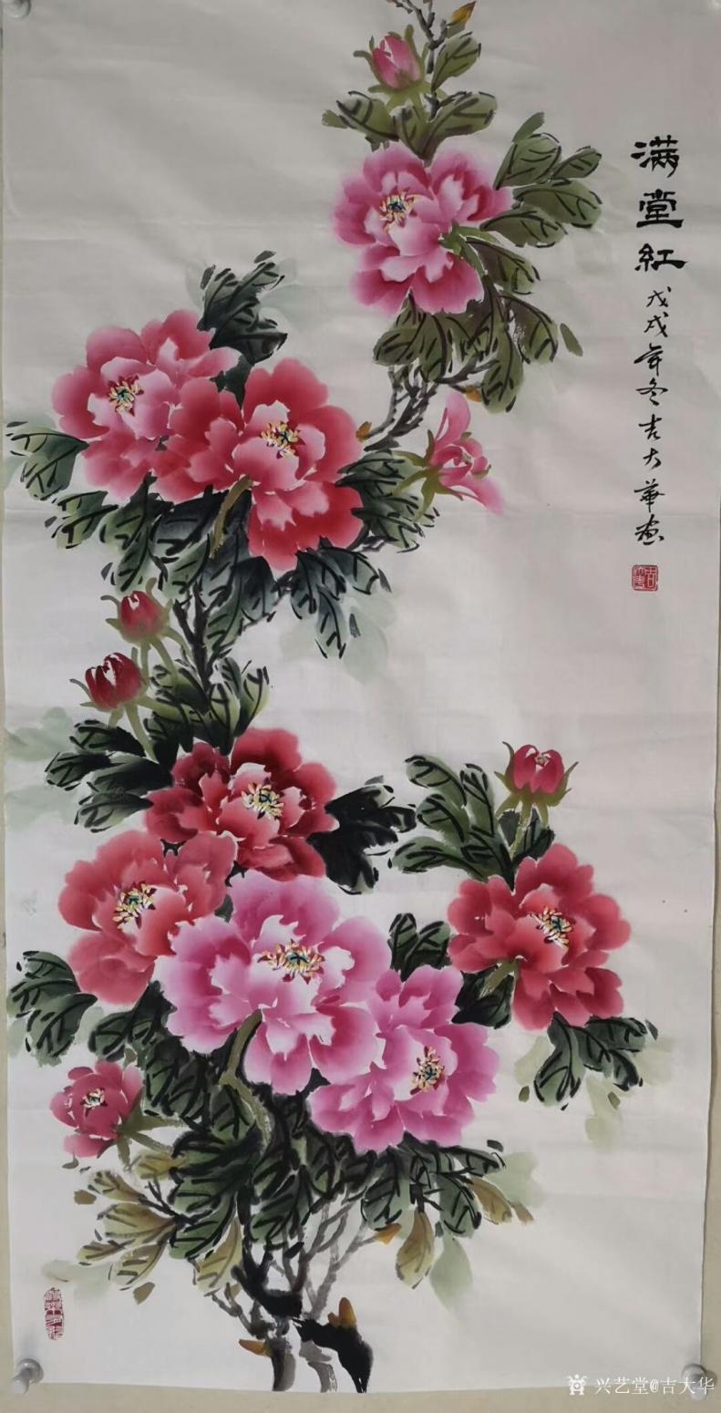 吉大华国画作品《牡丹-满堂红》