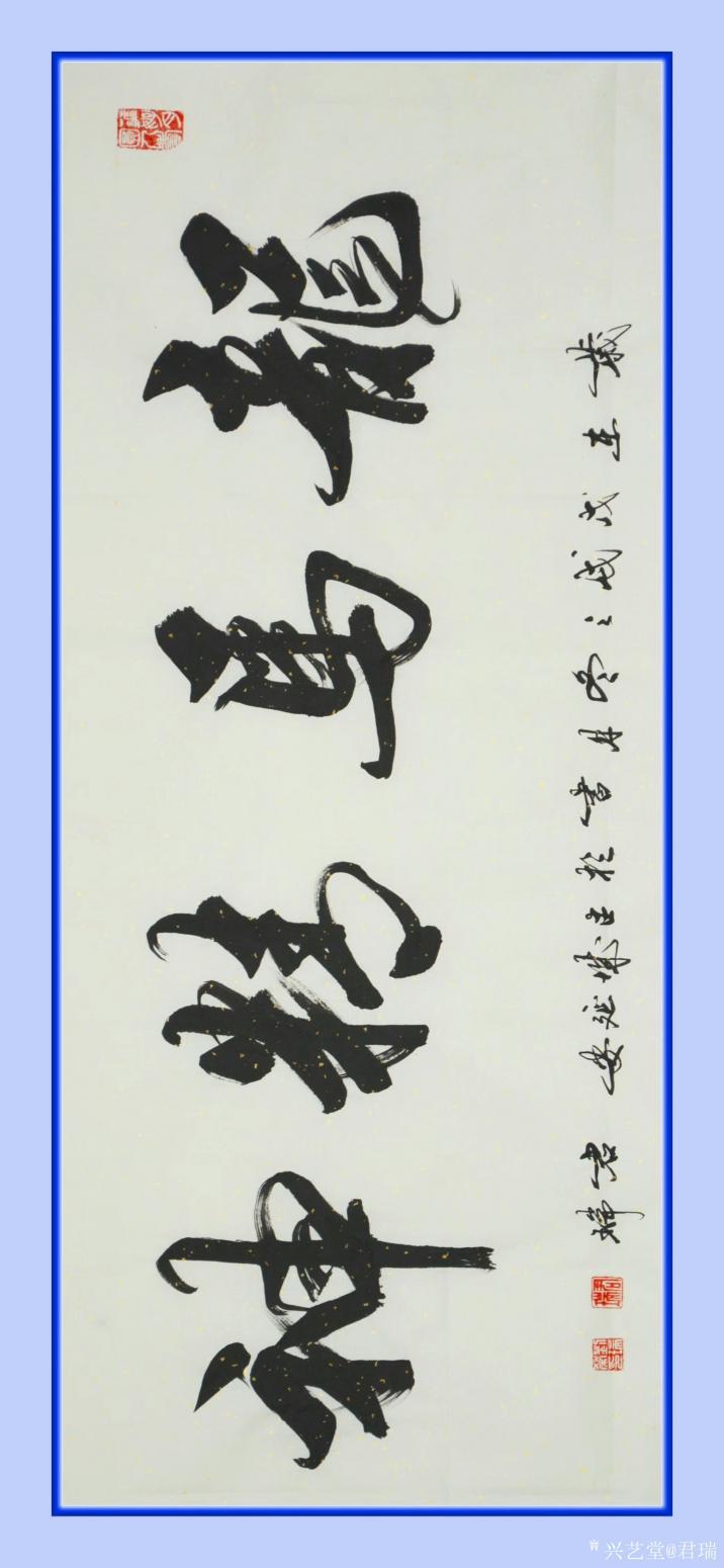 君瑞书法作品《龙马精神》【图0】