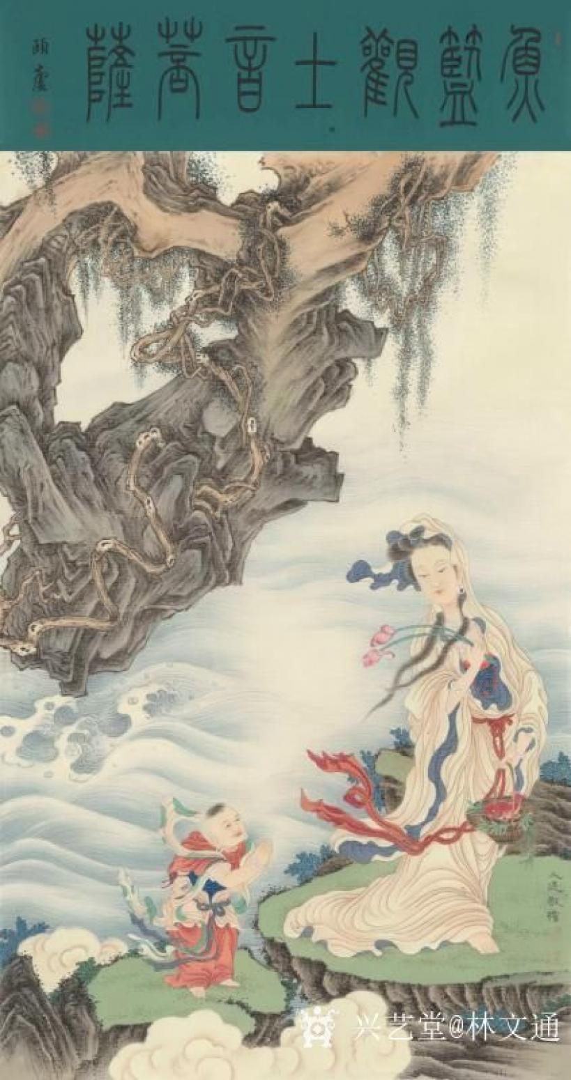 林文通国画作品《《鱼篮观世音菩萨》》