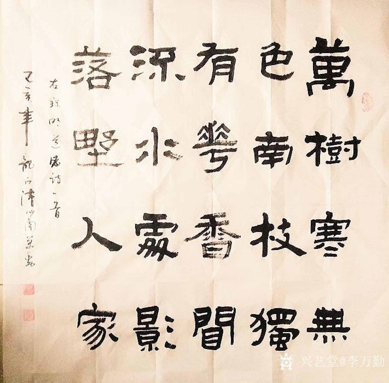 李万勤书法作品《四尺斗方》【图0】