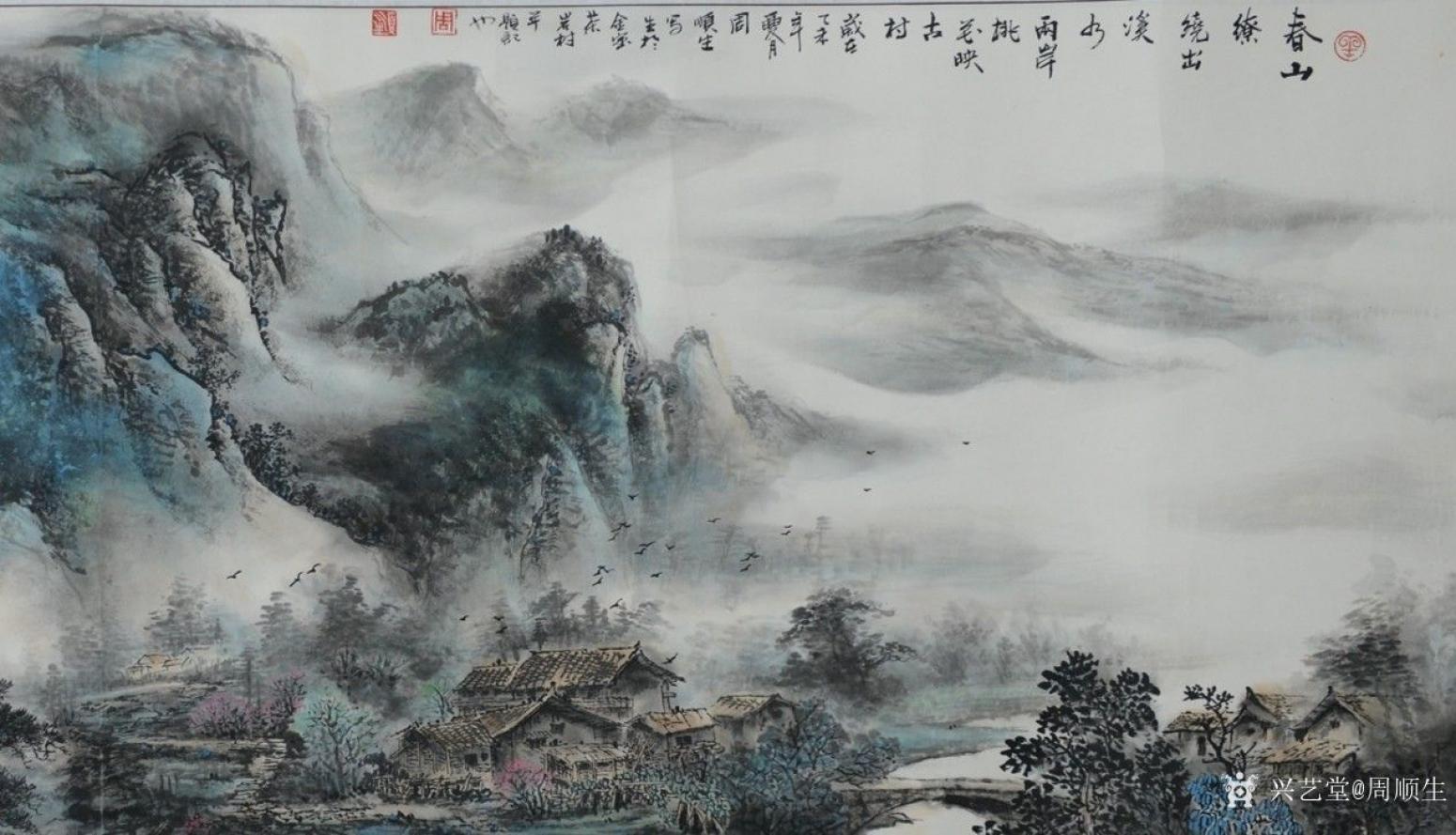 周顺生国画作品《四尺春山缭绕出溪水》【图1】