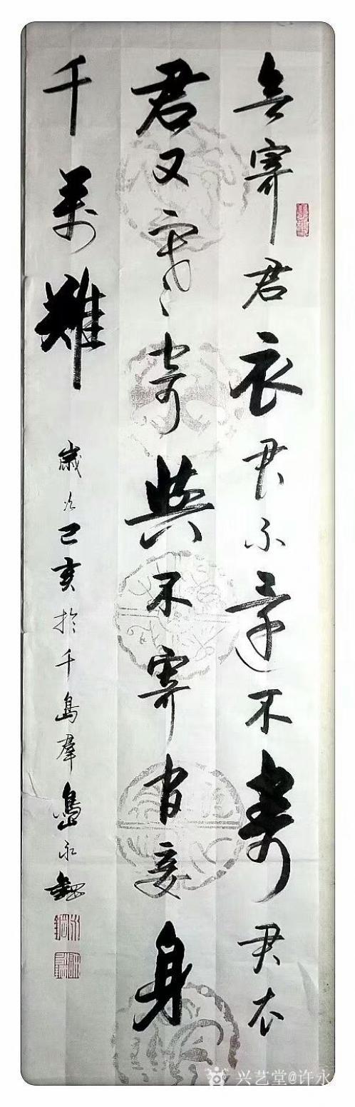 许永钢书法作品《行书-寄征衣》