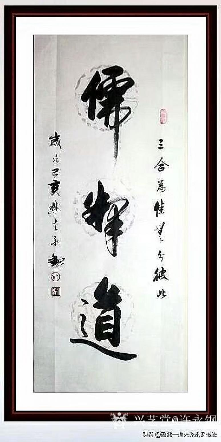 许永钢书法作品《行书-儒释道》