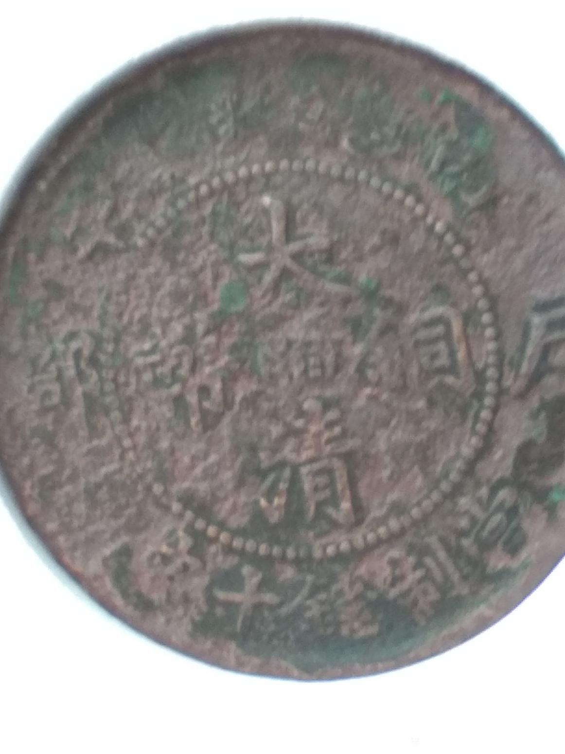 龙的传人文玩杂项作品《大清铜币》