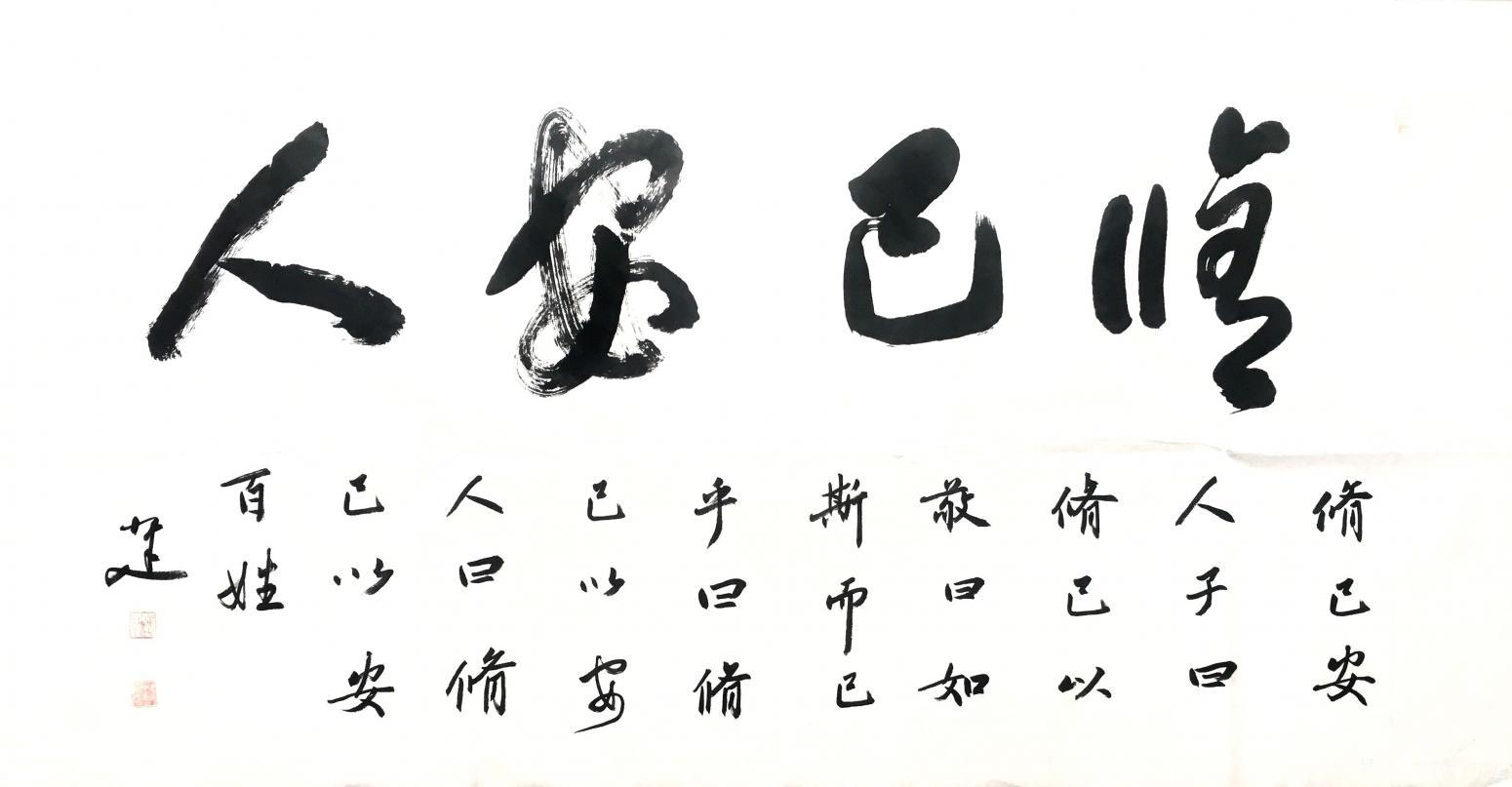 李小建书法作品《修己安人》【图0】