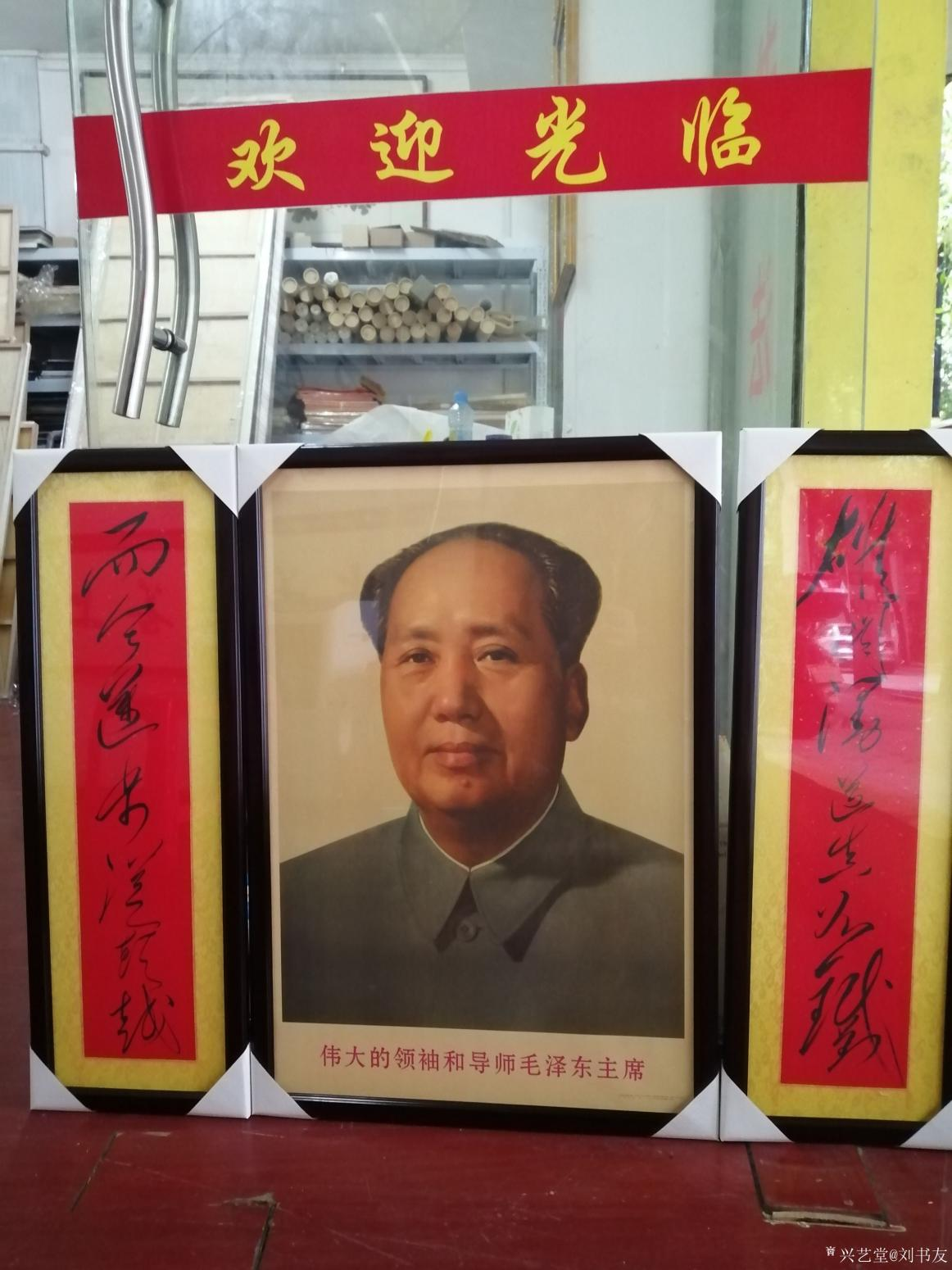 刘书友书法作品《毛主席像配对联》