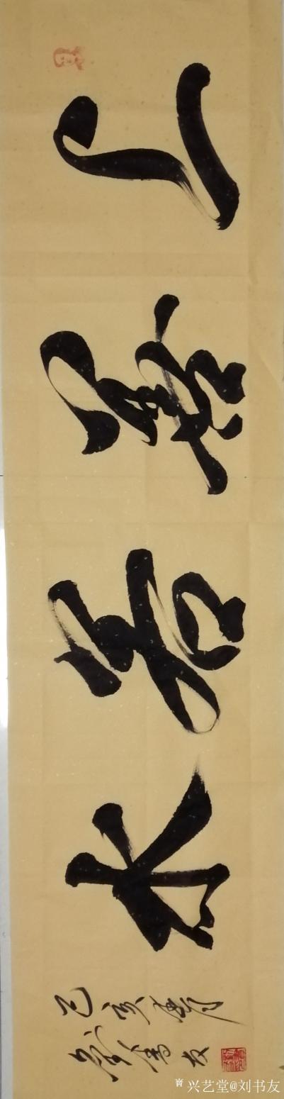 刘书友书法作品《上善若水》