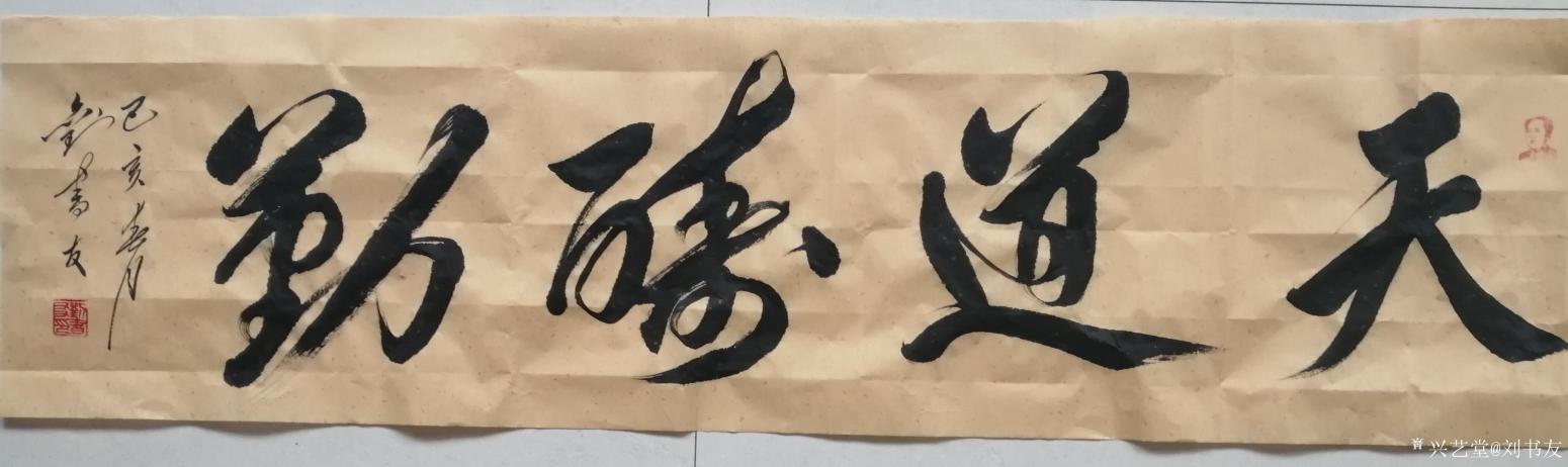 刘书友书法作品《上善若水》【图0】