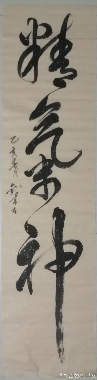 刘书友书法作品《上善若水》【图1】