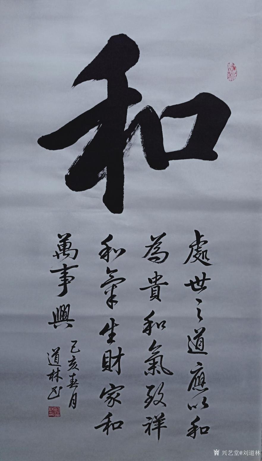 刘道林书法作品《和》【图0】