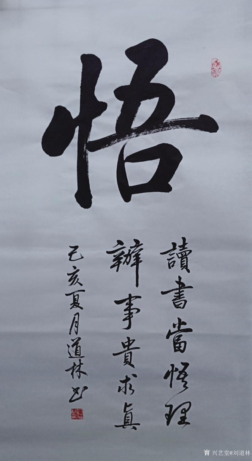 刘道林书法作品《悟》