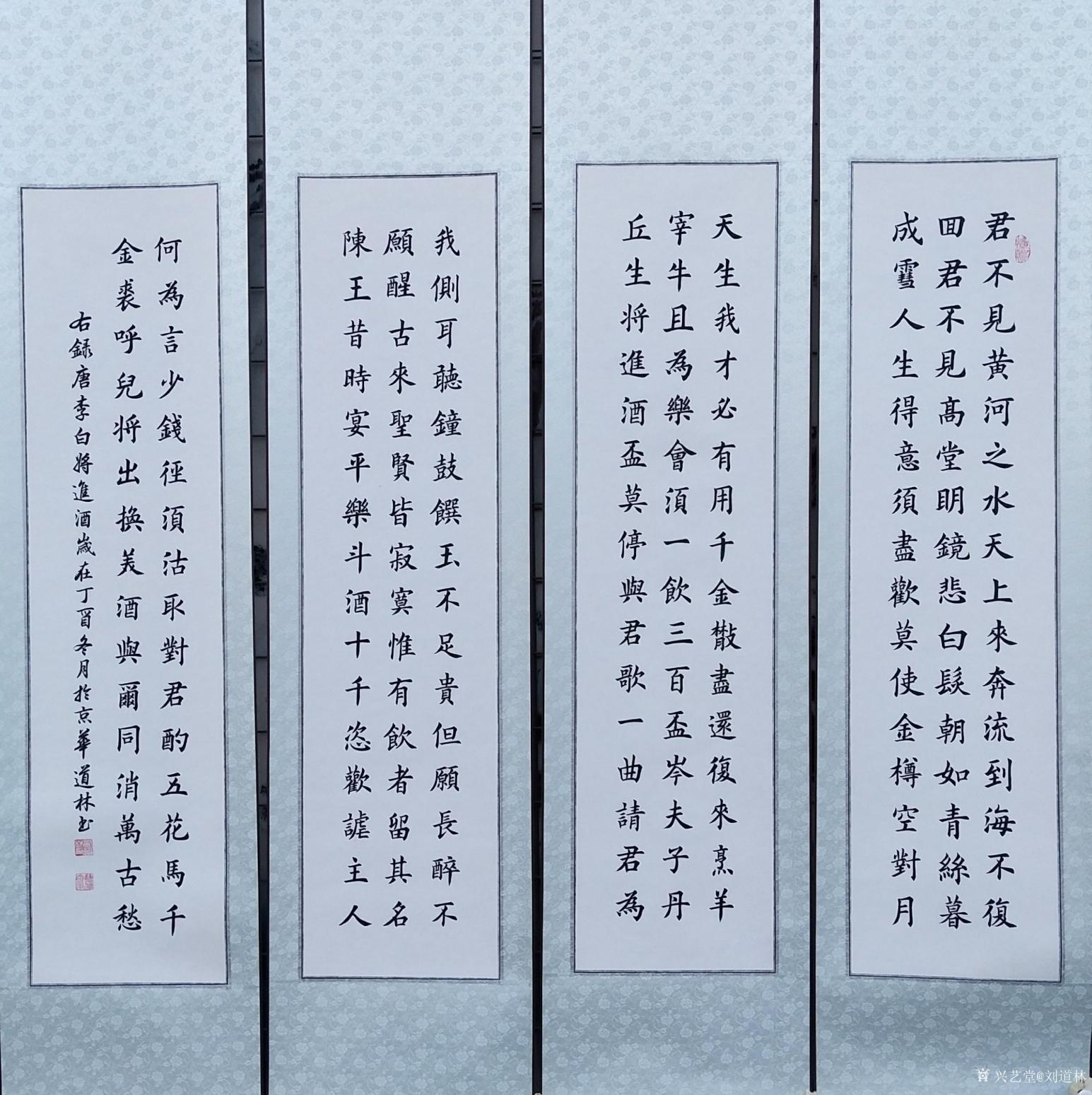 刘道林书法作品《李白将进酒四条屛》