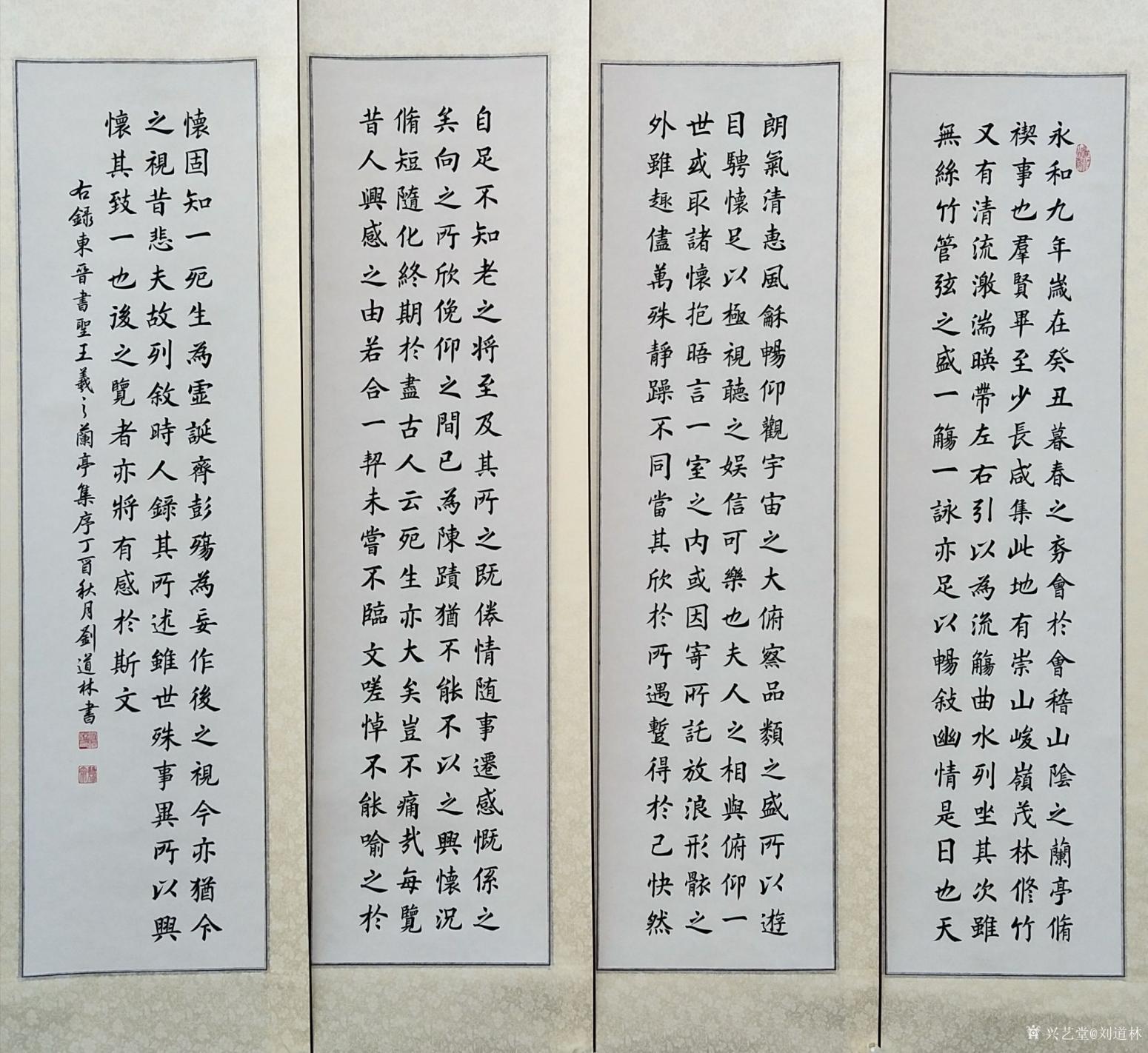 刘道林书法作品《兰亭集序四条屛》
