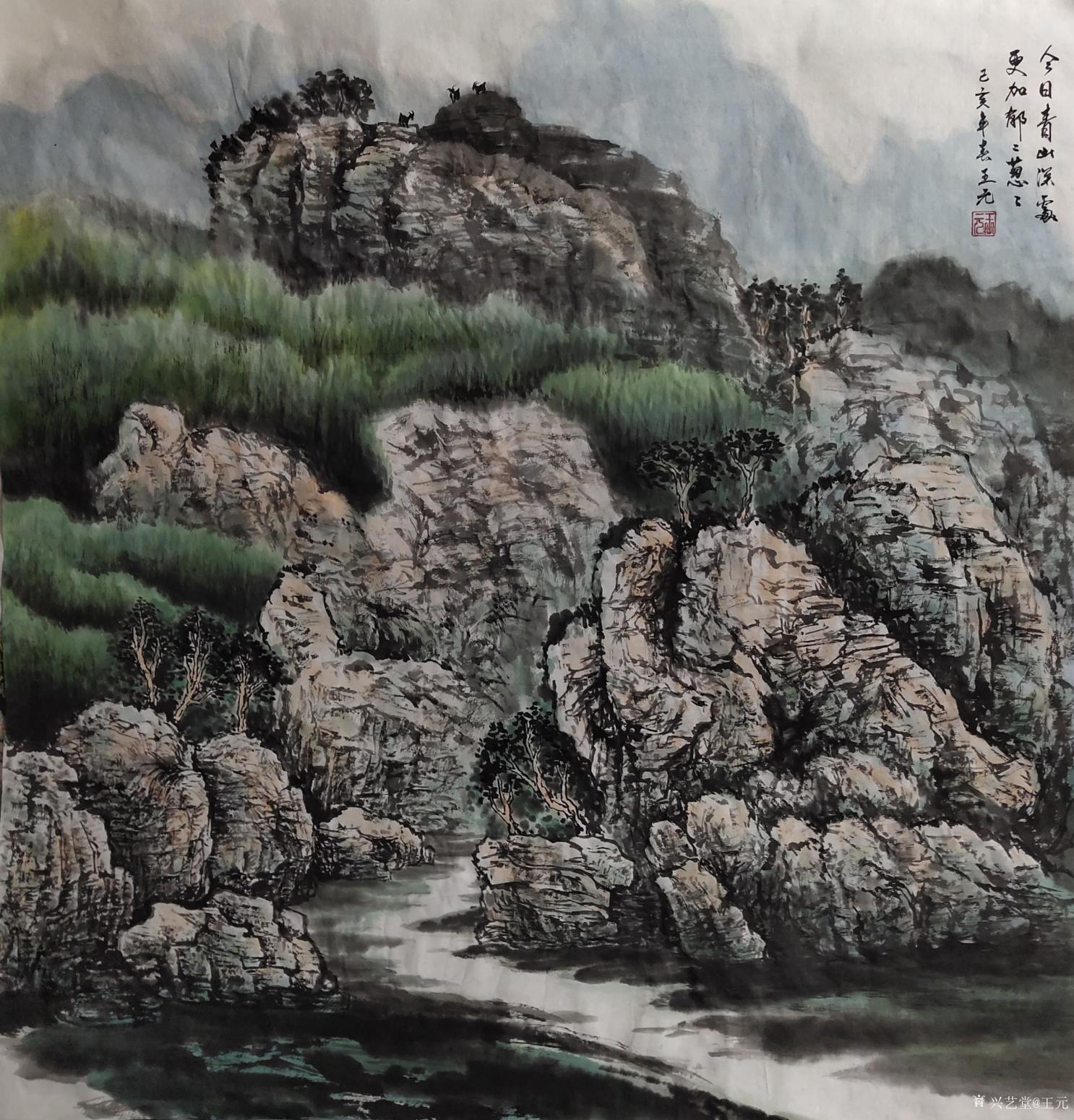 王元国画作品《青山深处郁郁葱葱》【图0】