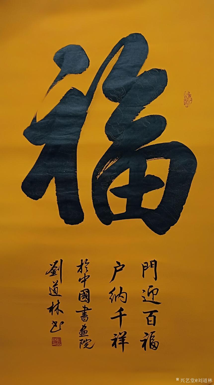 刘道林书法作品《福》
