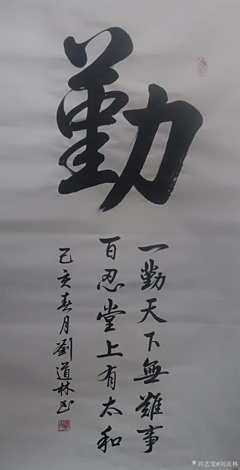 刘道林书法作品《勤》