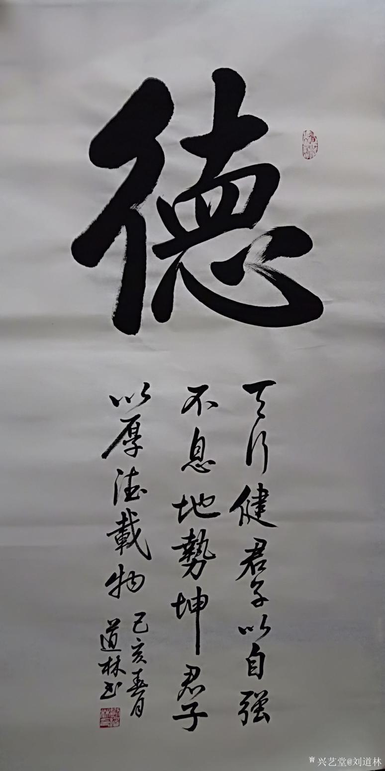 刘道林书法作品《德》
