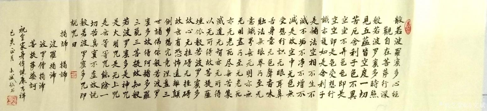 陈文斌书法作品《般若波罗蜜多心经》