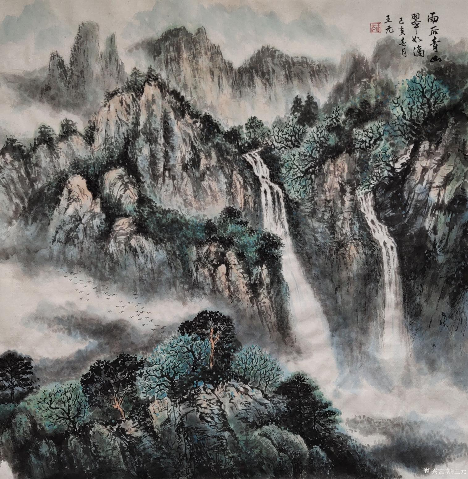 王元国画作品《雨后青山翠如滴》
