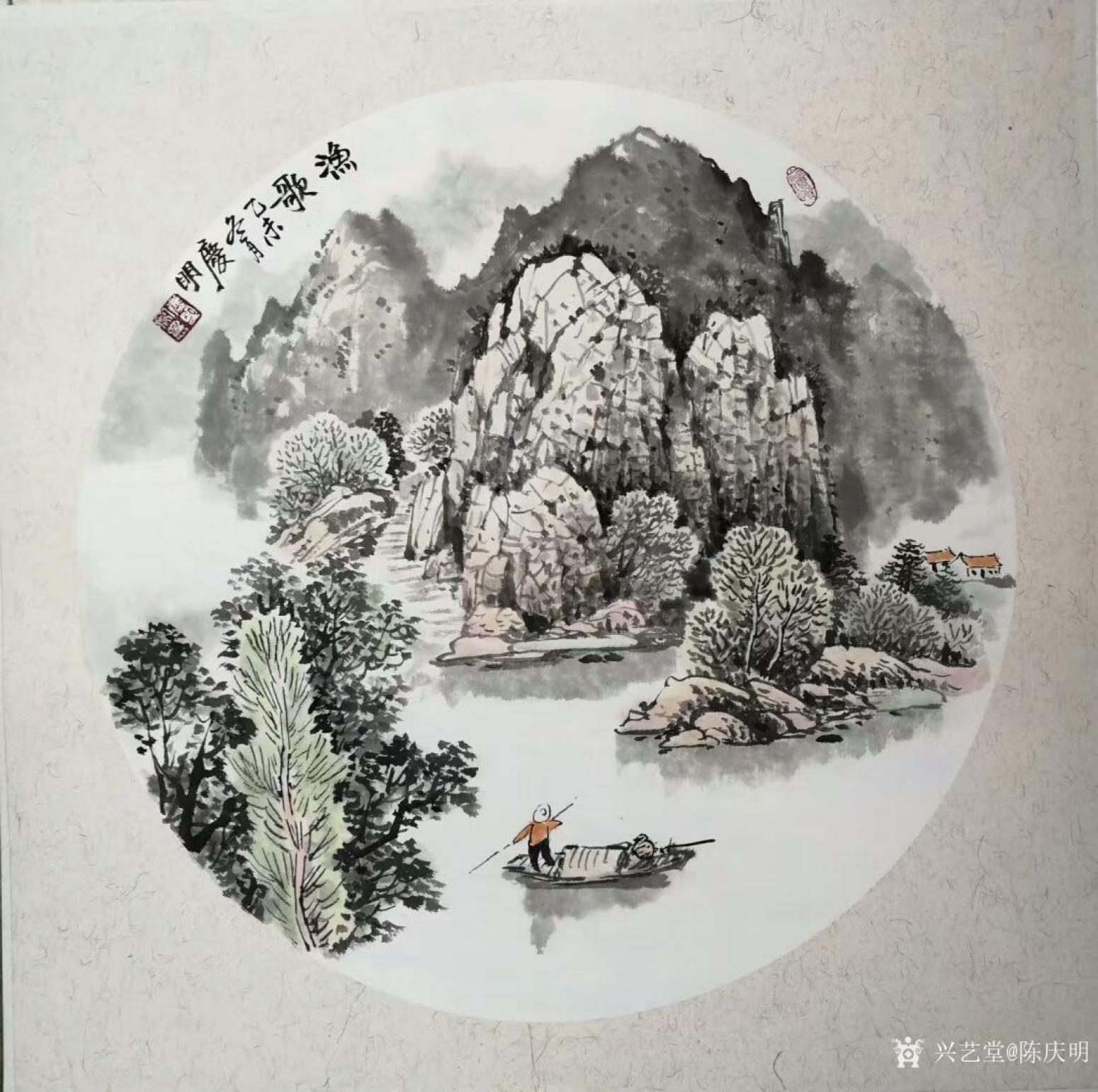 陈庆明国画作品《山水-渔歌》【图0】