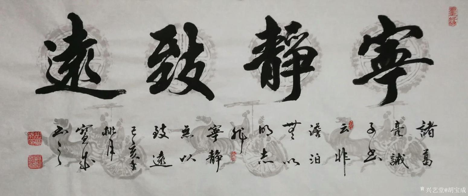 胡宝成书法作品《宁静致远》