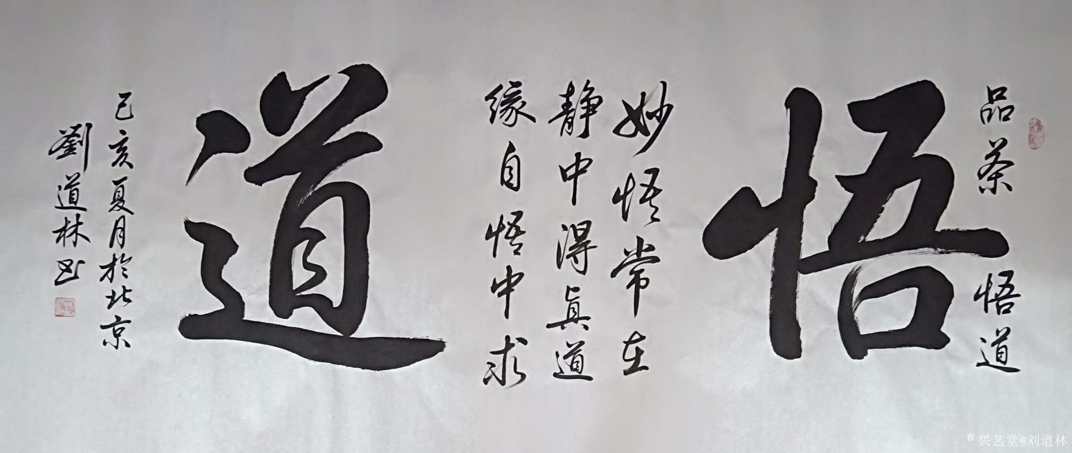 刘道林书法作品《悟道》【图0】