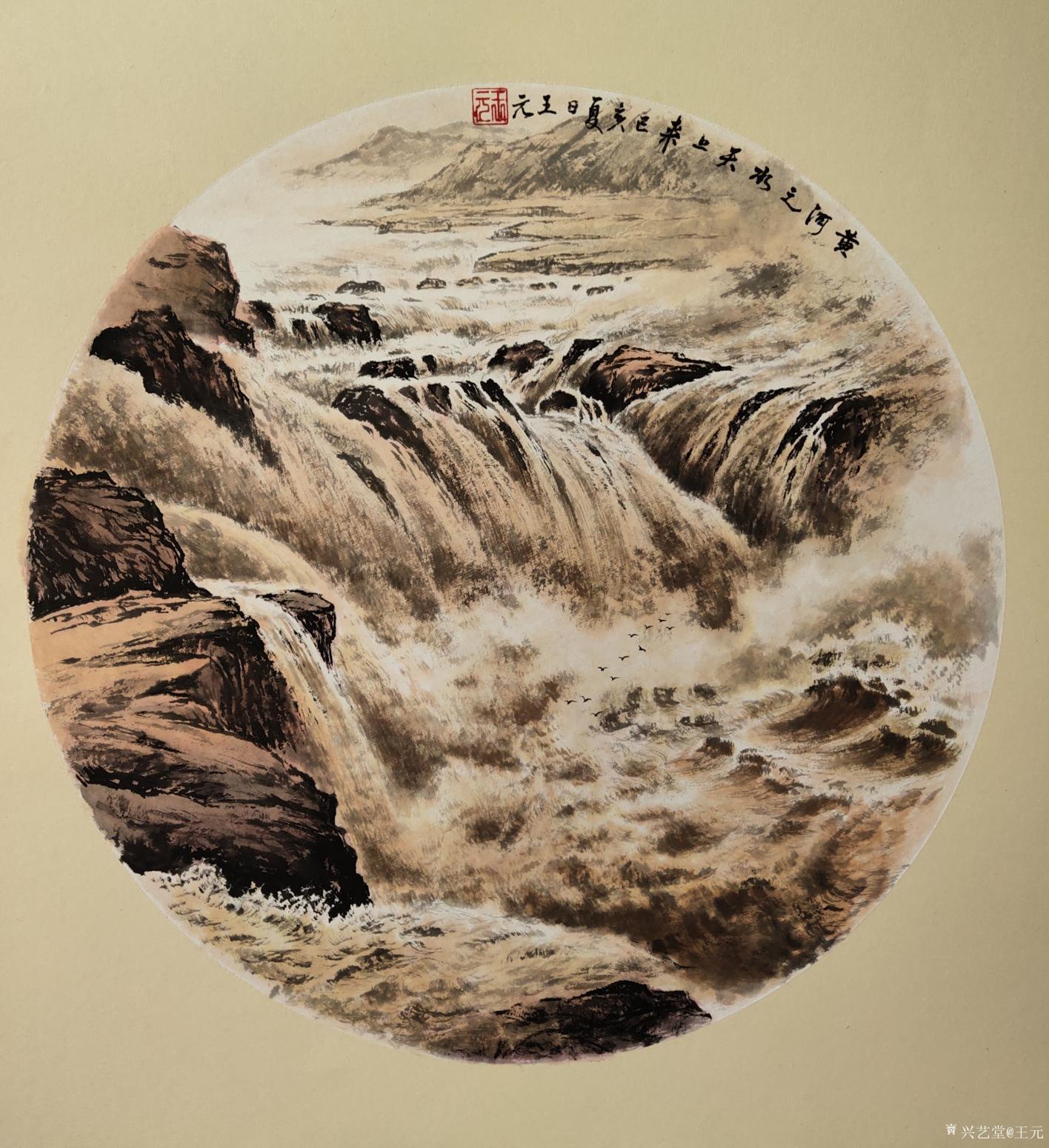 王元国画作品《黄河之水天上来》【图0】