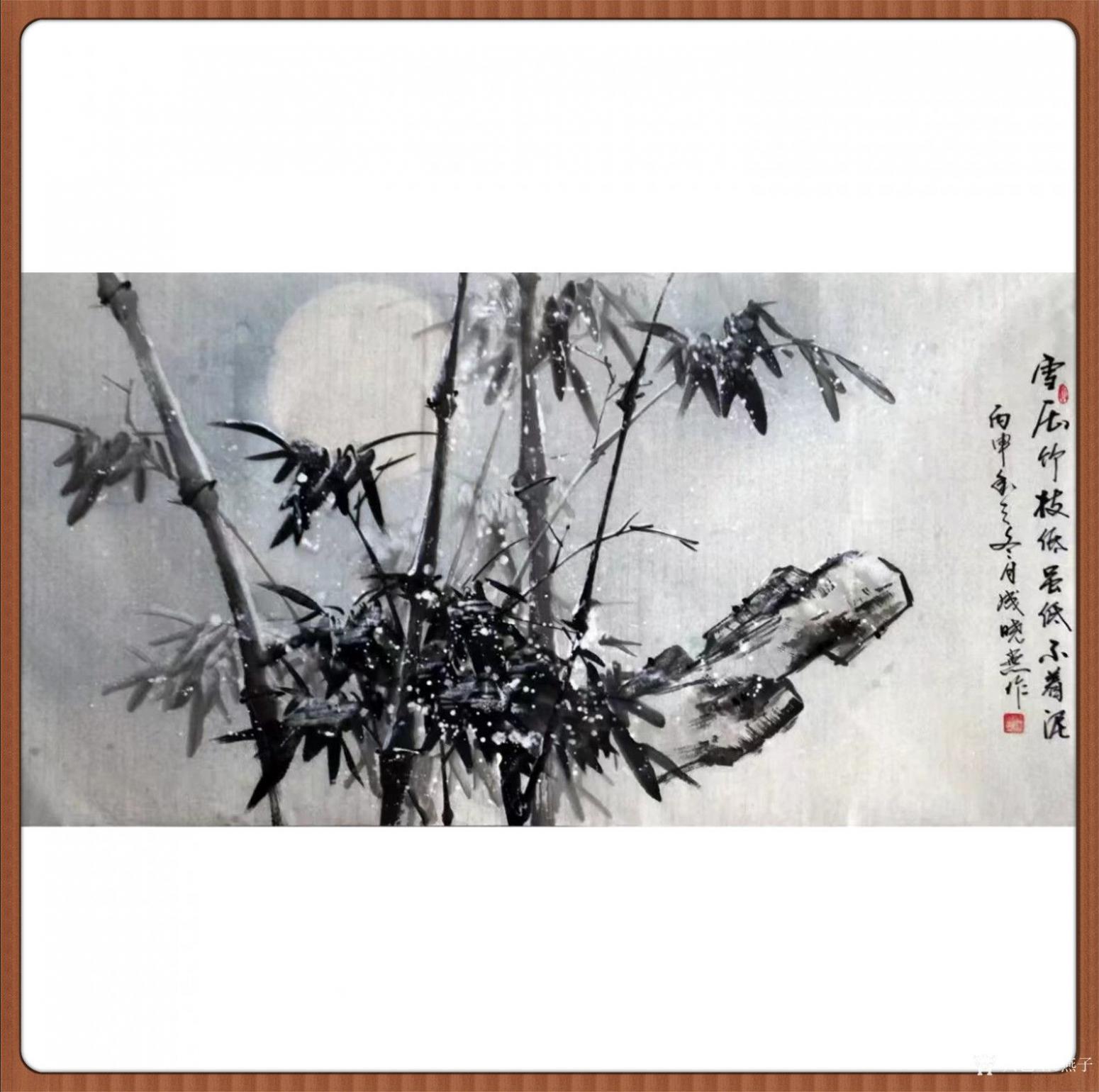 成晓燕国画作品《雪压竹枝低虽低不着泥》【图3】