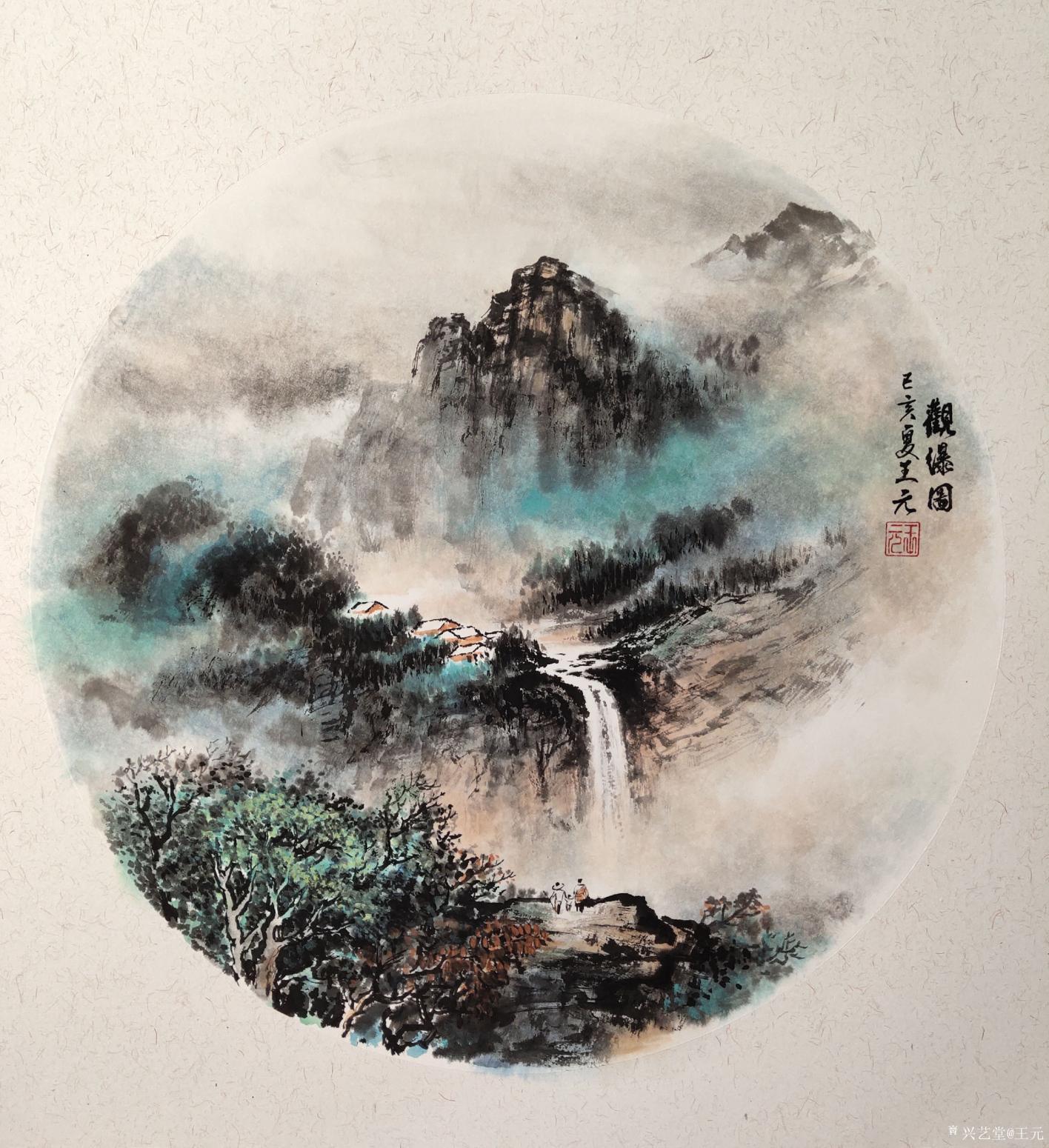 王元国画作品《观瀑图》