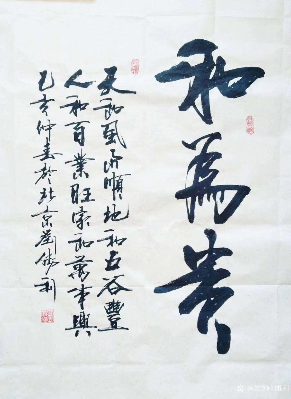 刘胜利书法作品《行书-和为贵》