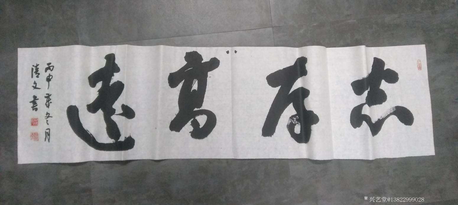 梁清文书法作品《韵雅趣幽》【图0】