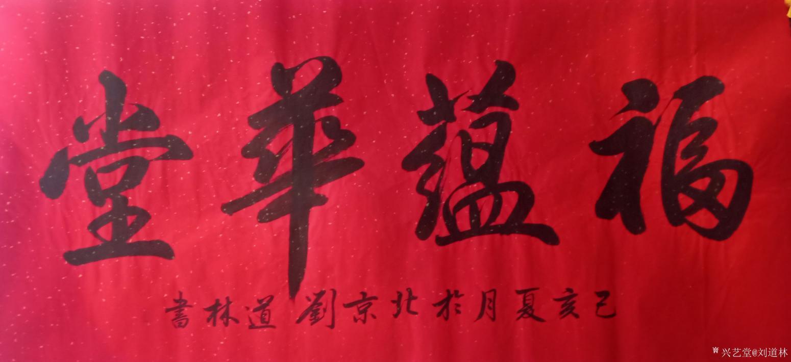 刘道林书法作品《福蕴华堂》