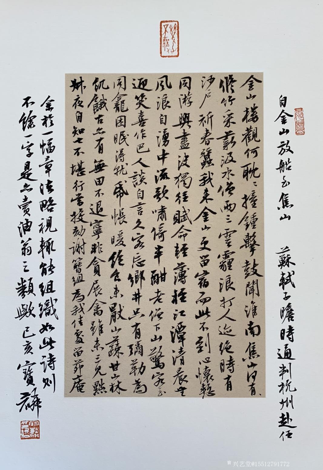 15512791772书法作品《曹宝麟老师真迹》
