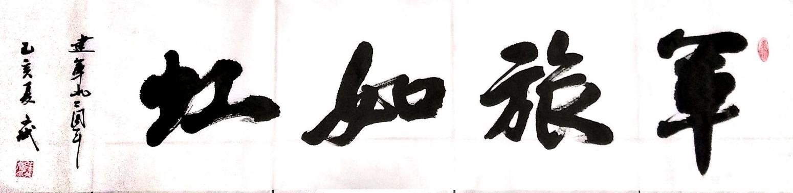 陈文斌书法作品《军旅如虹》