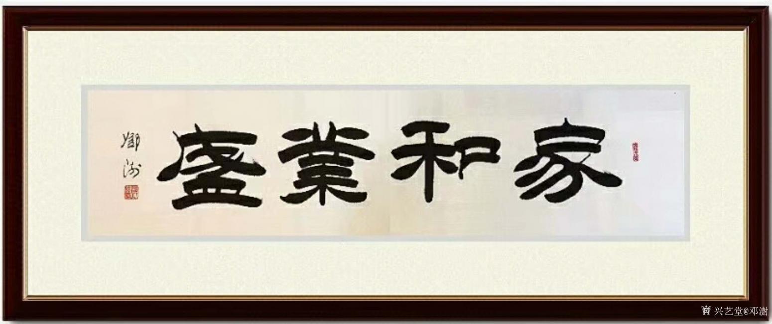 邓澍书法作品《隶书-家和业盛》【图0】