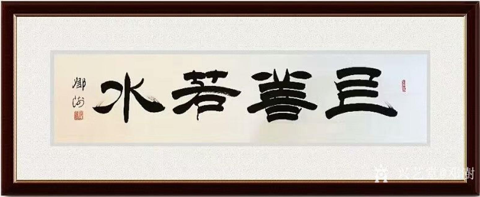 邓澍书法作品《隶书-上善若水》【图0】