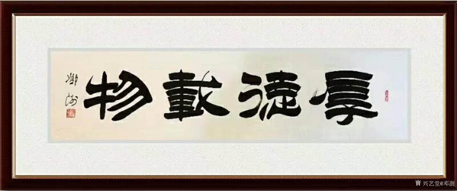邓澍书法作品《隶书-厚德载物》【图0】