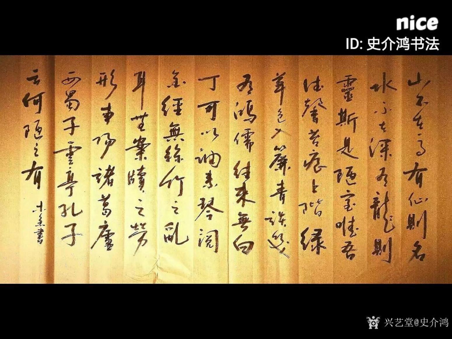 史介鸿书法作品《刘禹锡《陋室铭》》