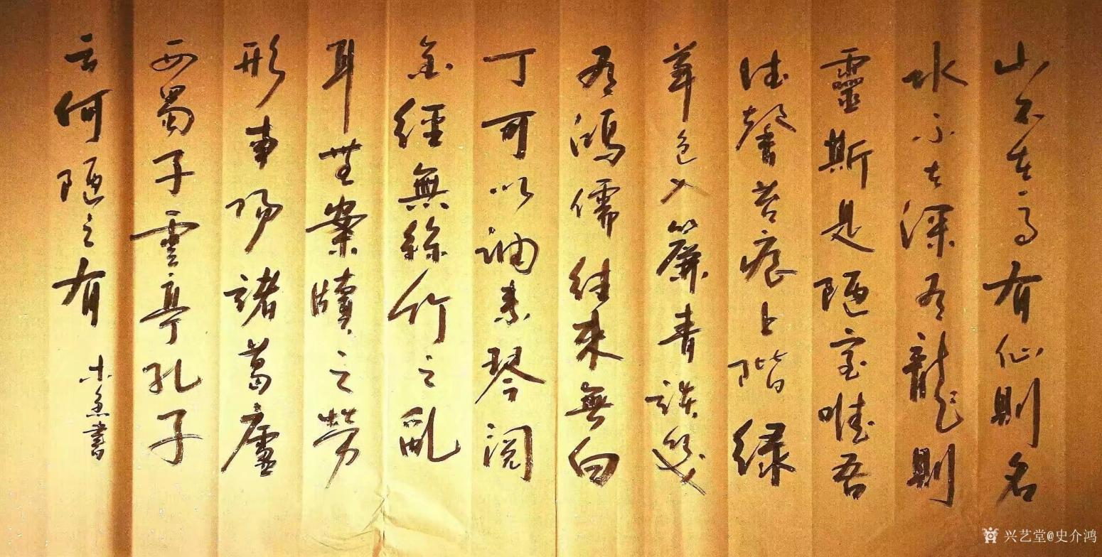 史介鸿书法作品《刘禹锡《陋室铭》》【图0】