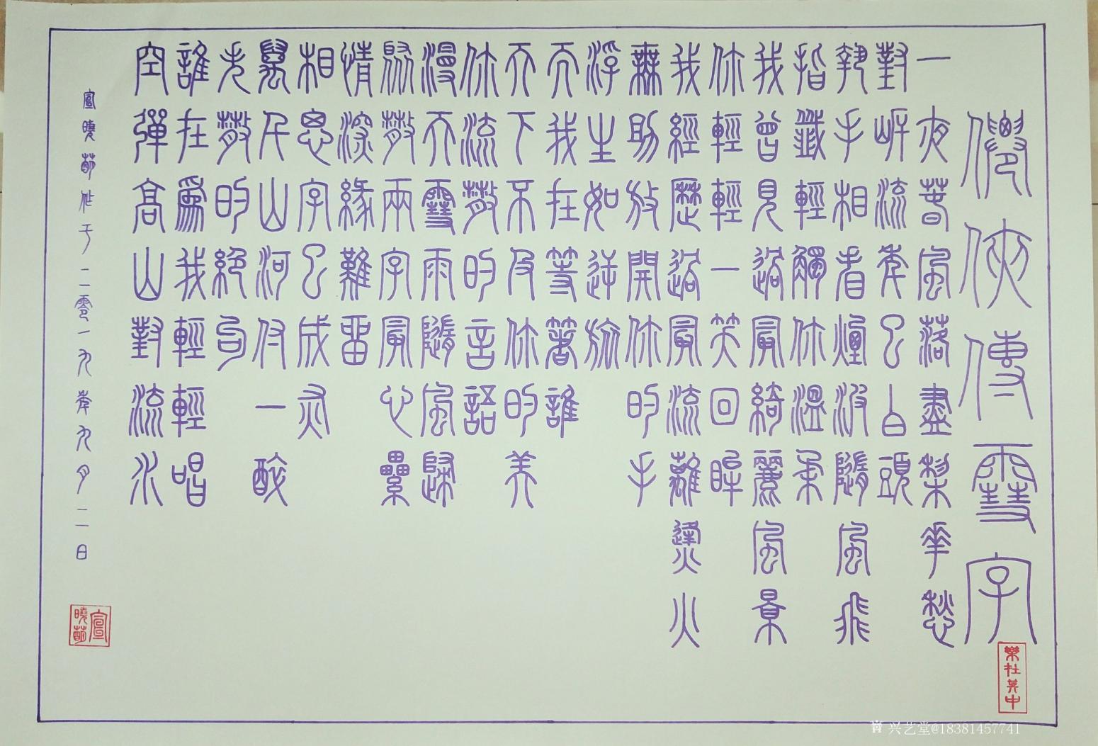 18381457741书法作品《仙侠传 雪字》