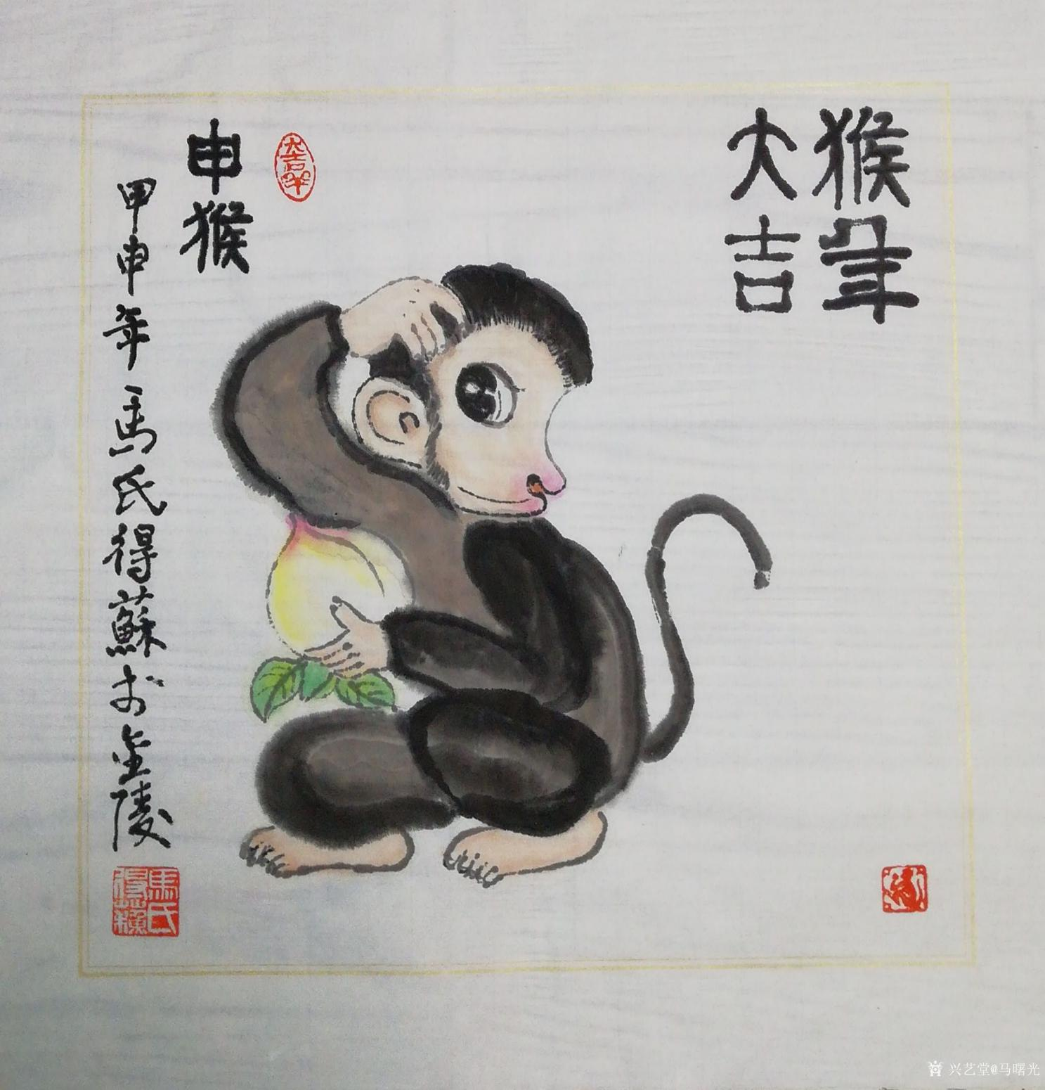马曙光国画作品《申猴》