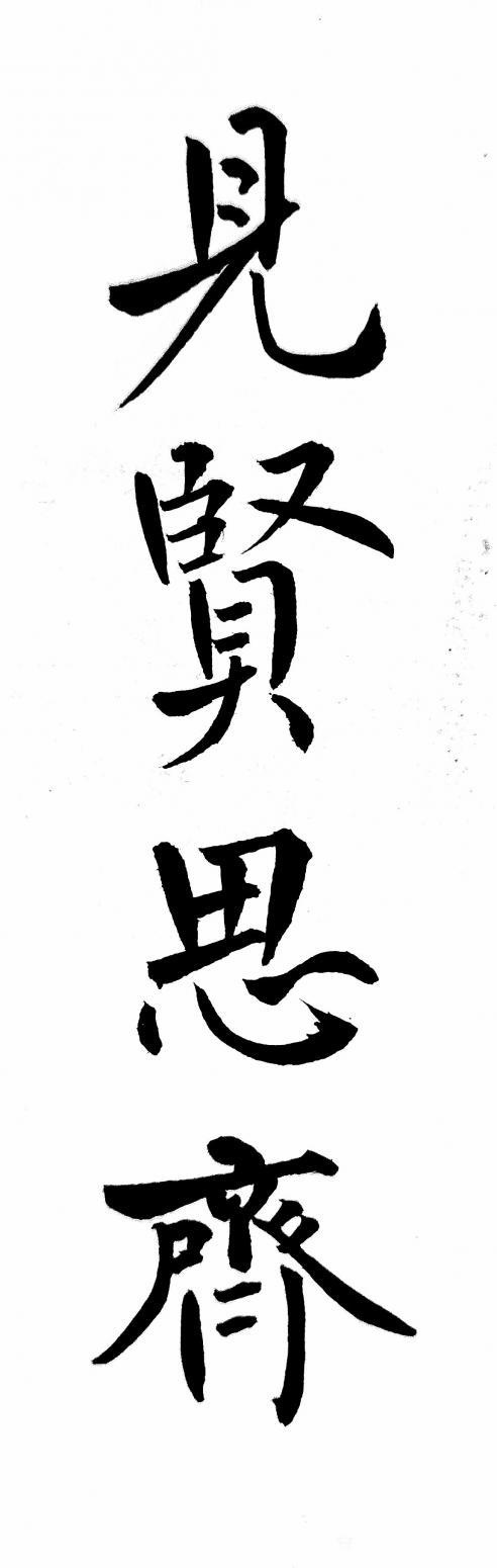 王立平书法作品《诗和远方》【图0】