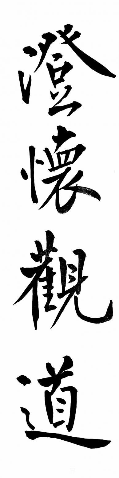 王立平书法作品《幽谷鸣真》【图0】