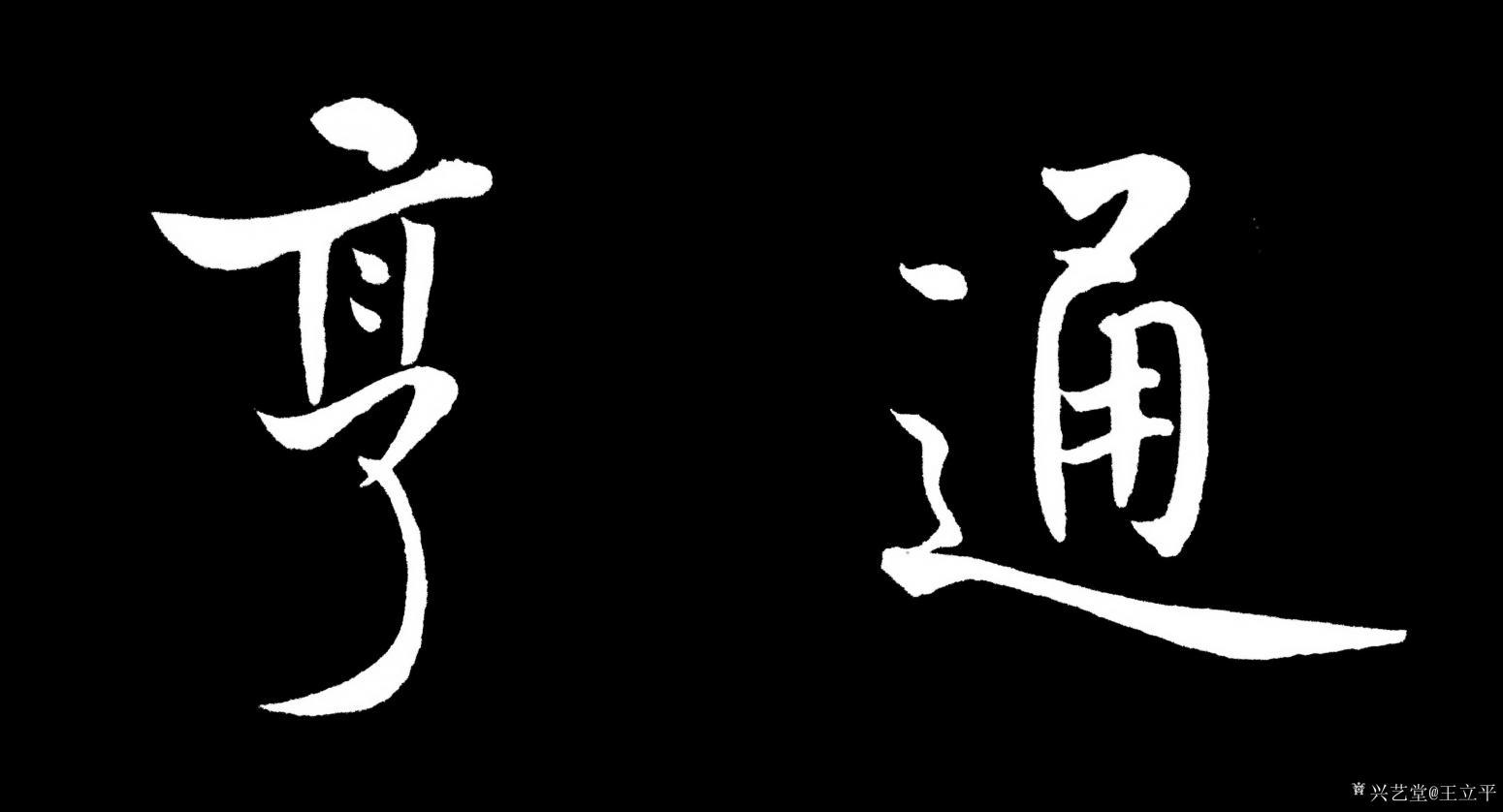王立平书法作品《怀远》【图0】