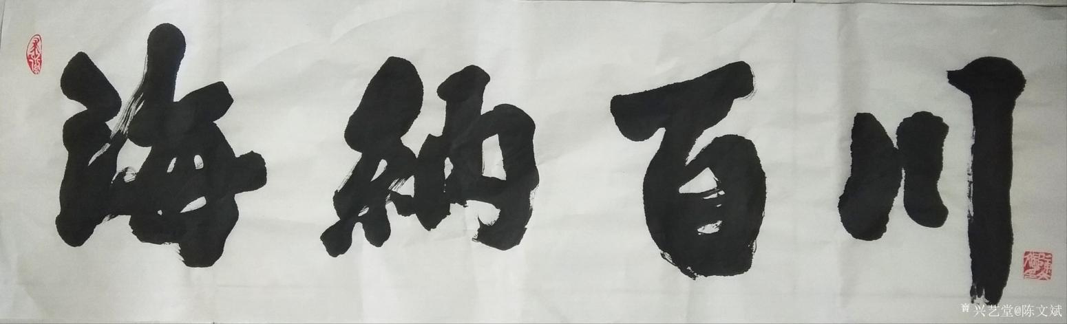 陈文斌书法作品《海纳百川》
