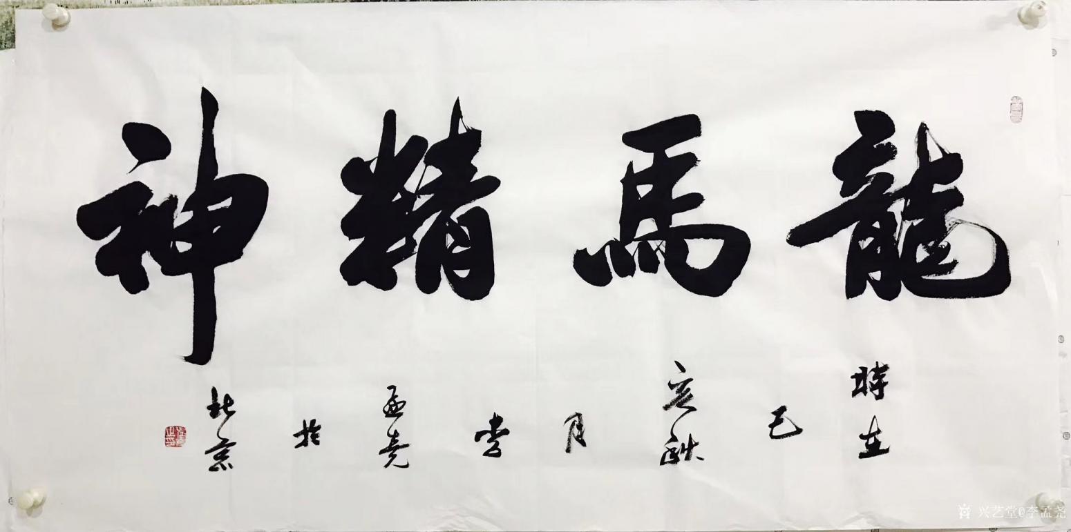 李孟尧书法作品《李孟尧书法》【图0】