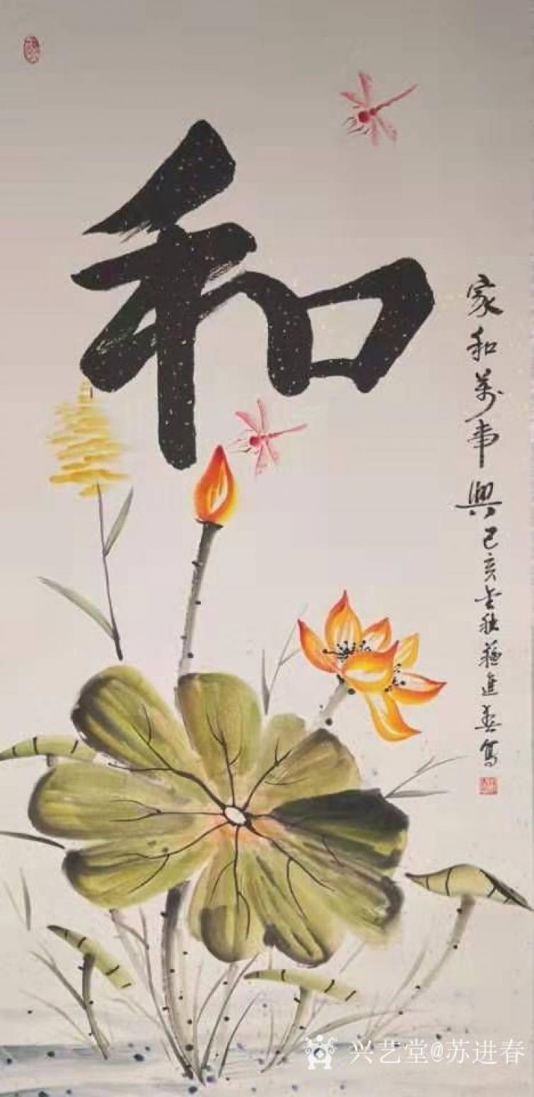 苏进春国画作品《荷花-家和万事兴》